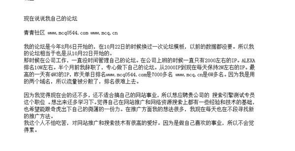 牟长青:我如何走上网络推广之路的 经验心得 第2张