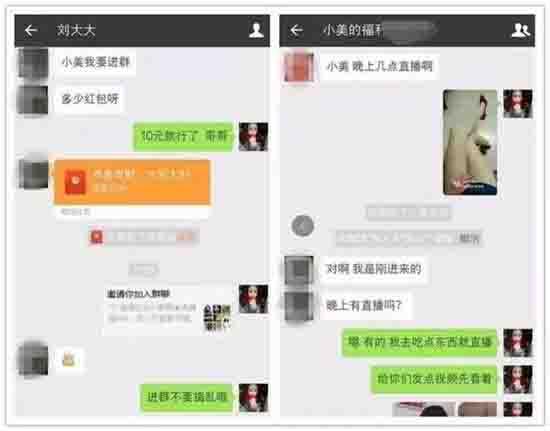 揭秘微信云控江湖:10个人团队操控300万用户 经验心得 第3张