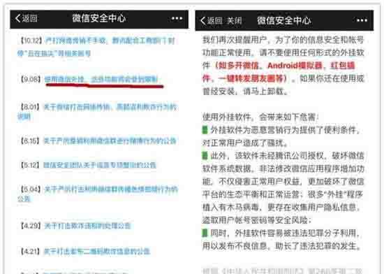 揭秘微信云控江湖:10个人团队操控300万用户 经验心得 第5张