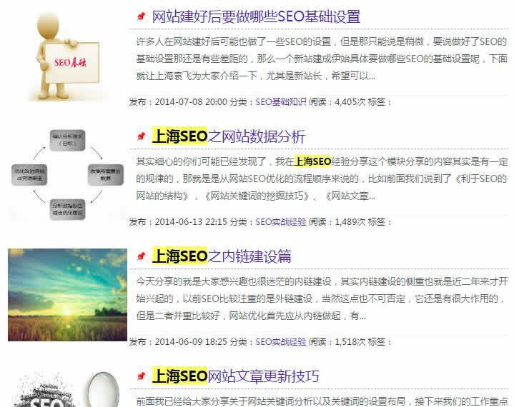 SEO干货:不以营销为目的的SEO都是耍流氓! SEO推广 第1张