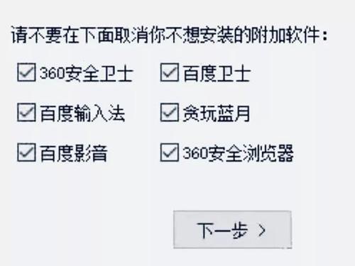 中国互联网流氓史 经验心得 第2张