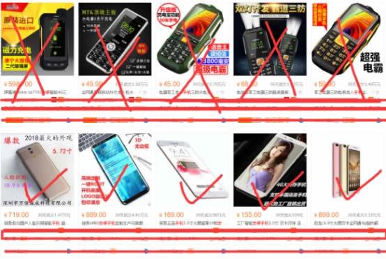 我是如何将几百元的手机包装后卖出3980元高价的? 经验心得 第1张