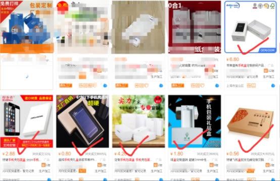 我是如何将几百元的手机包装后卖出3980元高价的? 经验心得 第2张