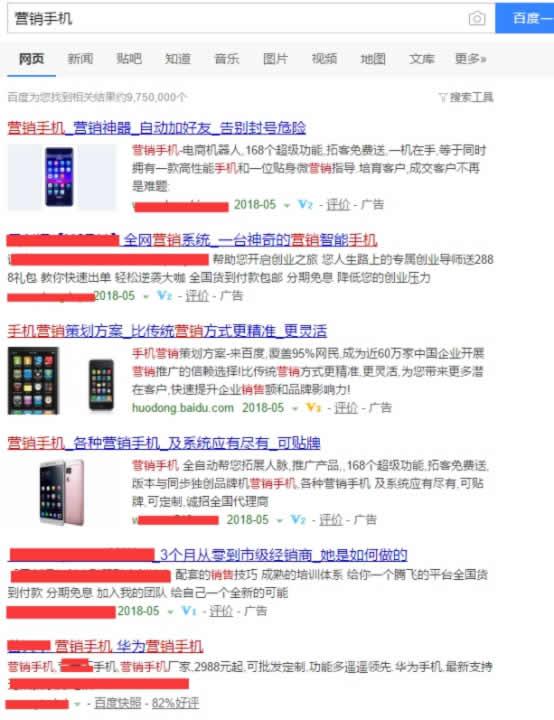 我是如何将几百元的手机包装后卖出3980元高价的? 经验心得 第3张