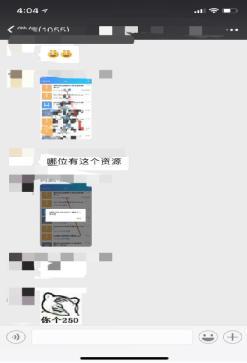 揭秘:最近圈内爆红的QQ霸屏引流,他们用这种方法月入三万 思考 自媒体 网络营销 经验心得 第4张
