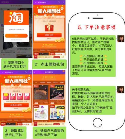 淘宝拉新实操赚钱步骤分享 思考 网络营销 淘宝 经验心得 第13张