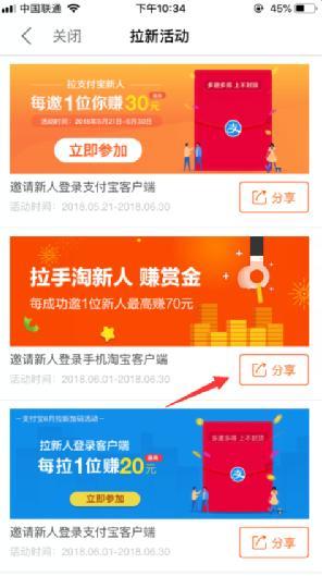 淘宝拉新实操赚钱步骤分享 思考 网络营销 淘宝 经验心得 第11张