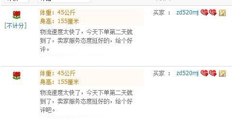 记录我在北上广做淘宝的日子 创业 淘宝 IT职场 经验心得 第6张