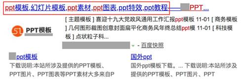 权威公布:百度搜索网页标题规范 站长 搜索引擎 百度 经验心得 第5张
