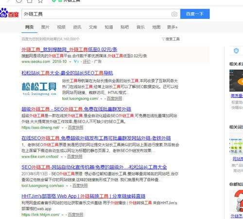 SEO实操分享:细节决定网站排名,文章排名百度首页 网站运营 站长 SEO优化 经验心得 第19张