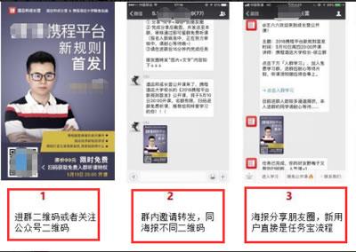 社交流量的秘密:裂变海报如何快速获取精准用户 流量 网络营销 微商引流 经验心得 第4张