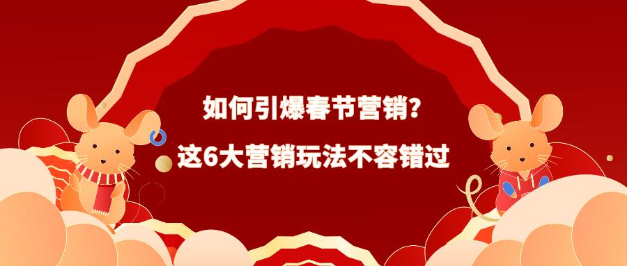 引爆春节营销6大玩法!