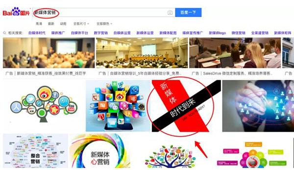 百度图片搜索怎么优化、收录、排名和免费引流? 流量 百度 SEO推广 第4张